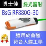博士佳BSG RF880G-10簡報器|博士佳BsG廣受教師推薦與信賴的簡報筆卓越品牌